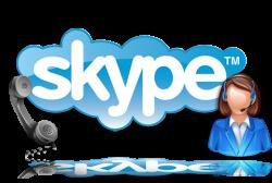 консультант по Skype